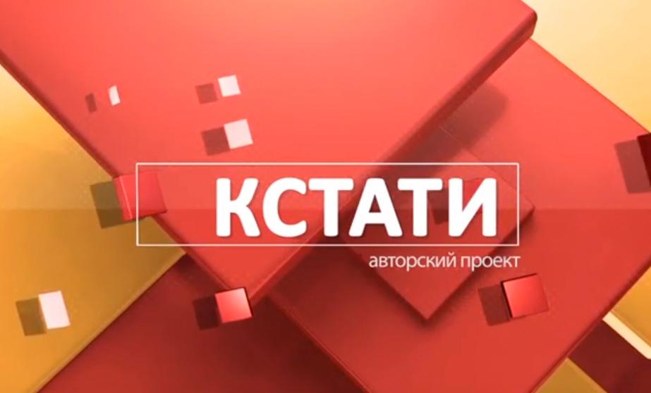 ГТРК ЛНР. Кстати. 1 апреля 2019 г.