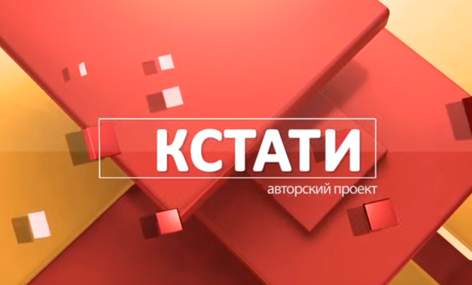 ГТРК ЛНР. Кстати. 1 июня 2019 г.