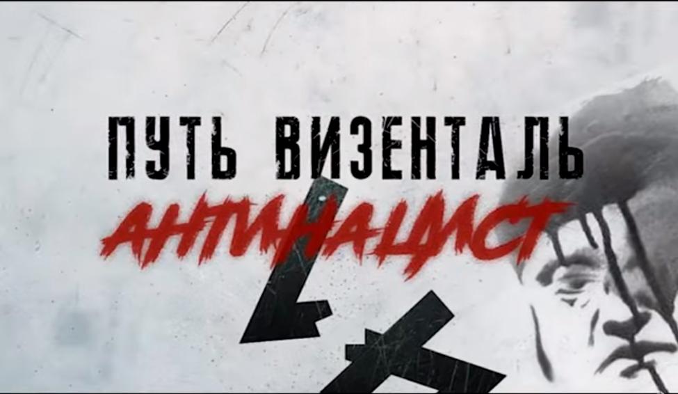 ГТРК ЛНР. Путь Визенталь. 12 апреля 2019 г.