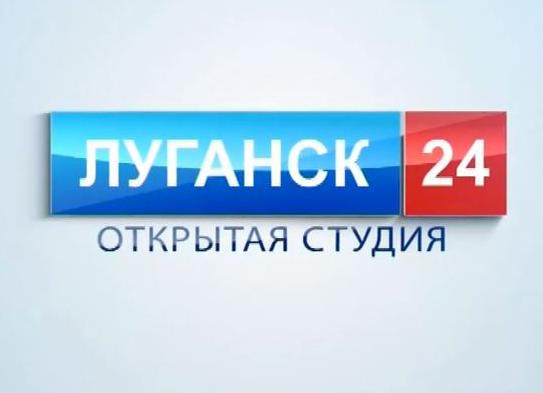 ГТРК ЛНР. Открытая студия. 12 января 2021 г. 14:00