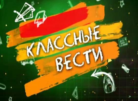 ГТРК ЛНР. Классные вести. № 13. 27 марта 2021 г.