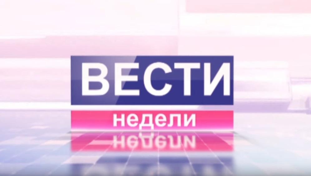 ГТРК ЛНР. Вести недели. 2 декабря 2018 г.