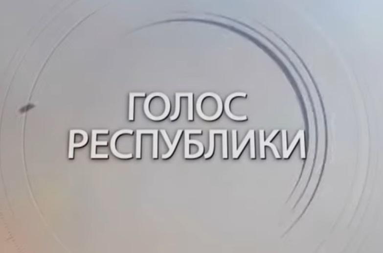 ГТРК ЛНР. Голос Республики. 26 апреля 2019 г.