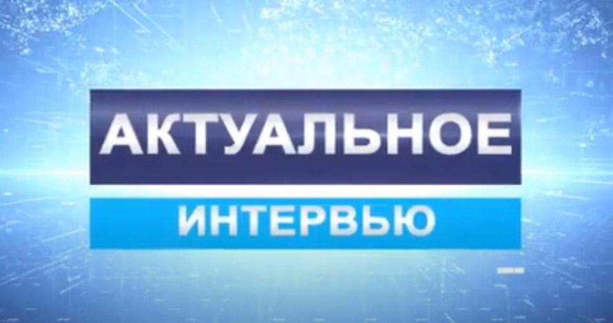 ГТРК ЛНР. Актуальное интервью. Козлов. 26 мая 2021 г.