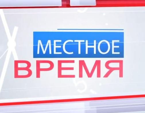 ГТРК ЛНР. Местное время. 8 марта 2021 г.