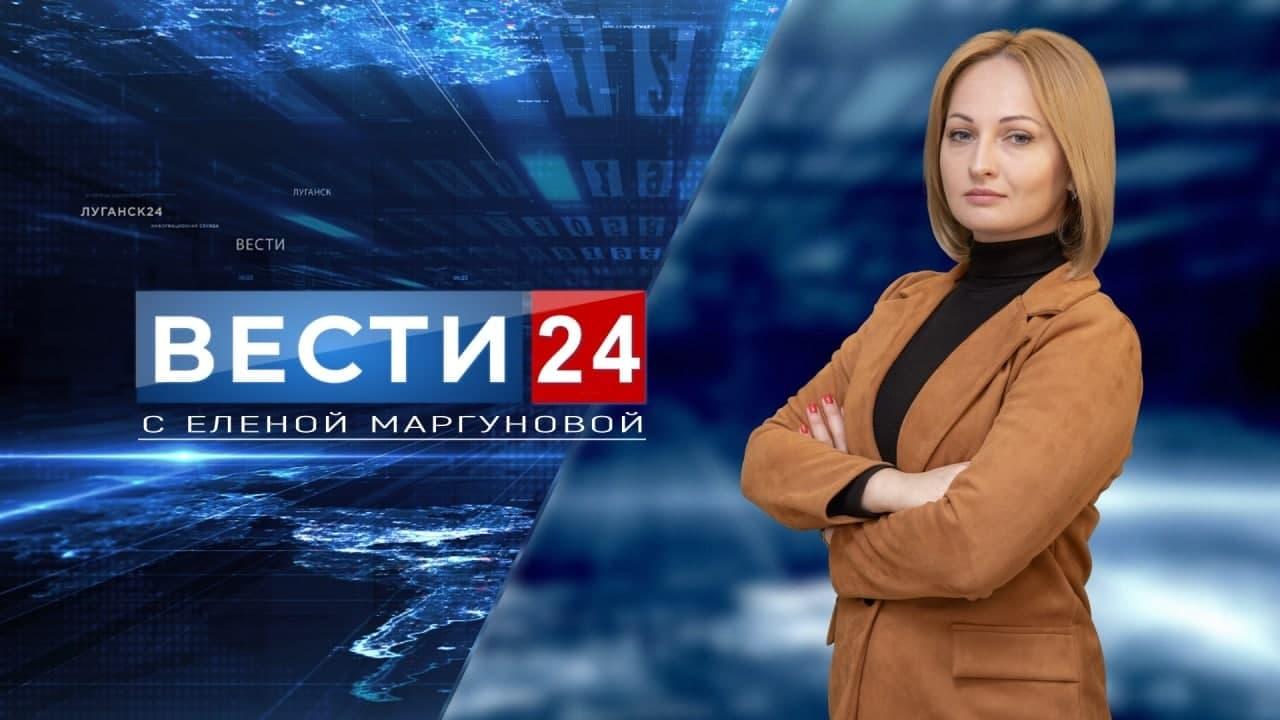 ГТРК ЛНР. Вести. 25 июня 2021 г. 9:00