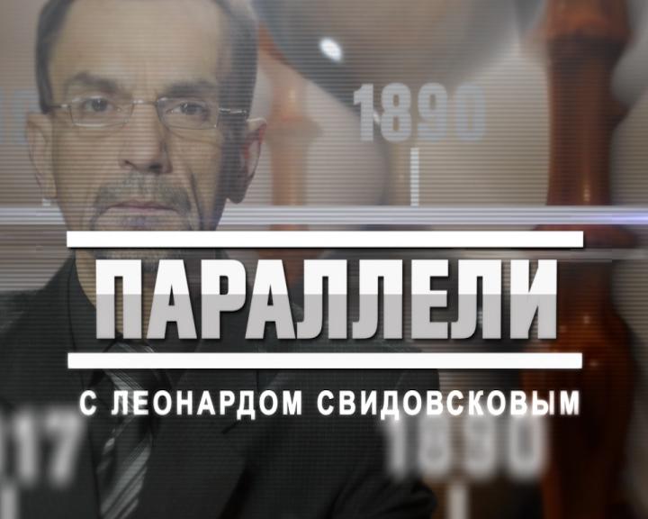 ГТРК ЛНР. Параллели с Леонардом Свидовсковым. 26 июня 2021 г.