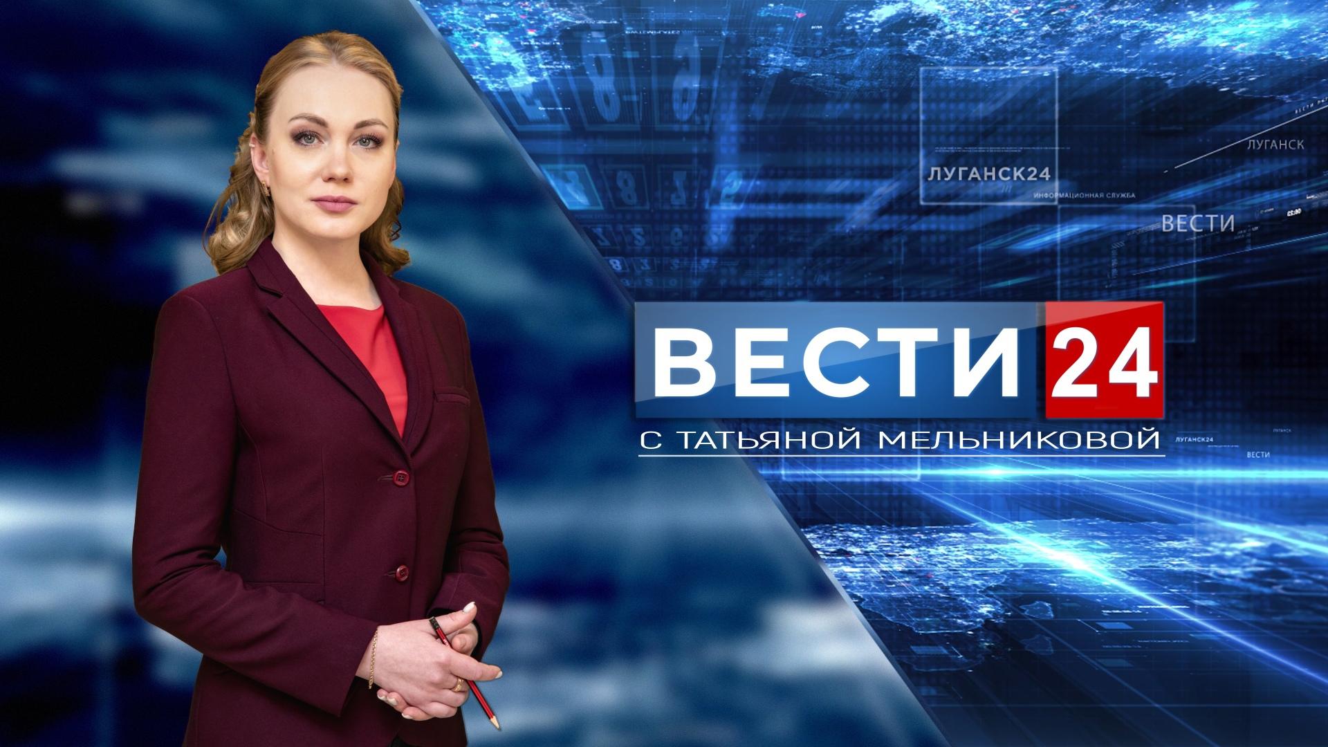 ГТРК ЛНР. Вести. 5 июля 2021 г. 17:30