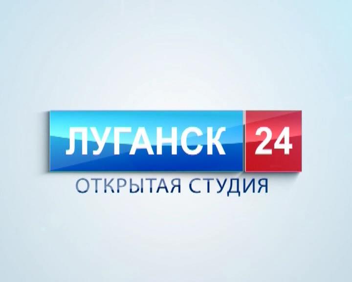ГТРК ЛНР. Открытая студия. 23 июля 2021 г. 14:00