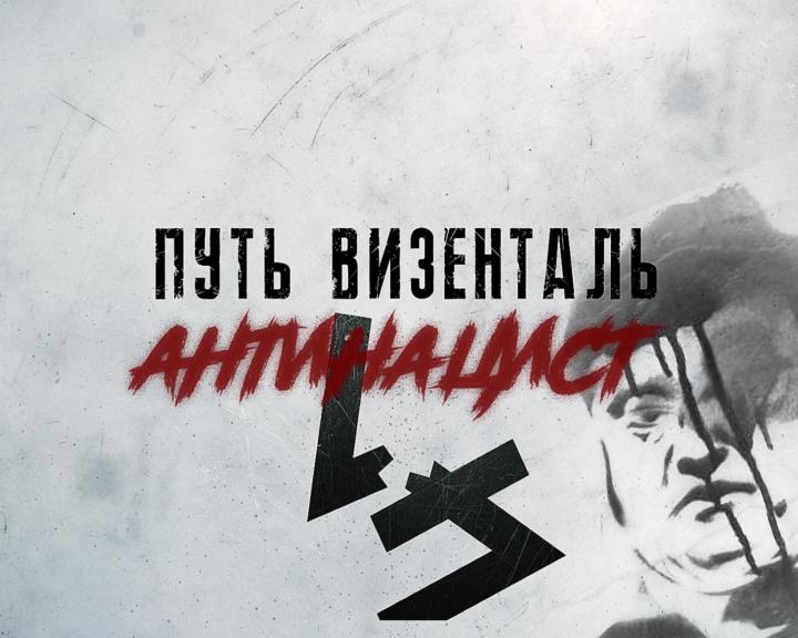 ГТРК ЛНР. Путь Визенталь. 23 июля 2021 г.