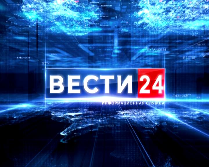 ГТРК ЛНР. Вести. 29 июля 2021 г. 13:30
