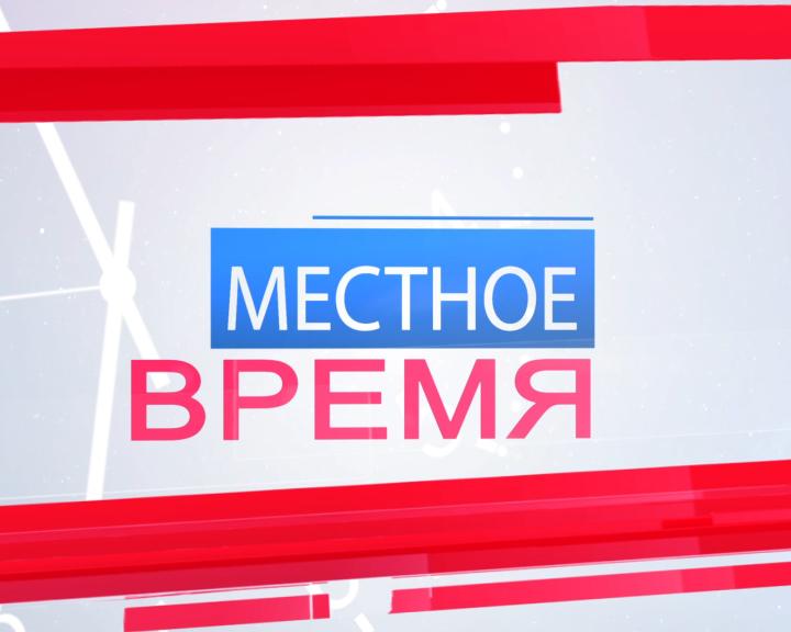 ГТРК ЛНР. Местное время. 2 августа 2021 г.