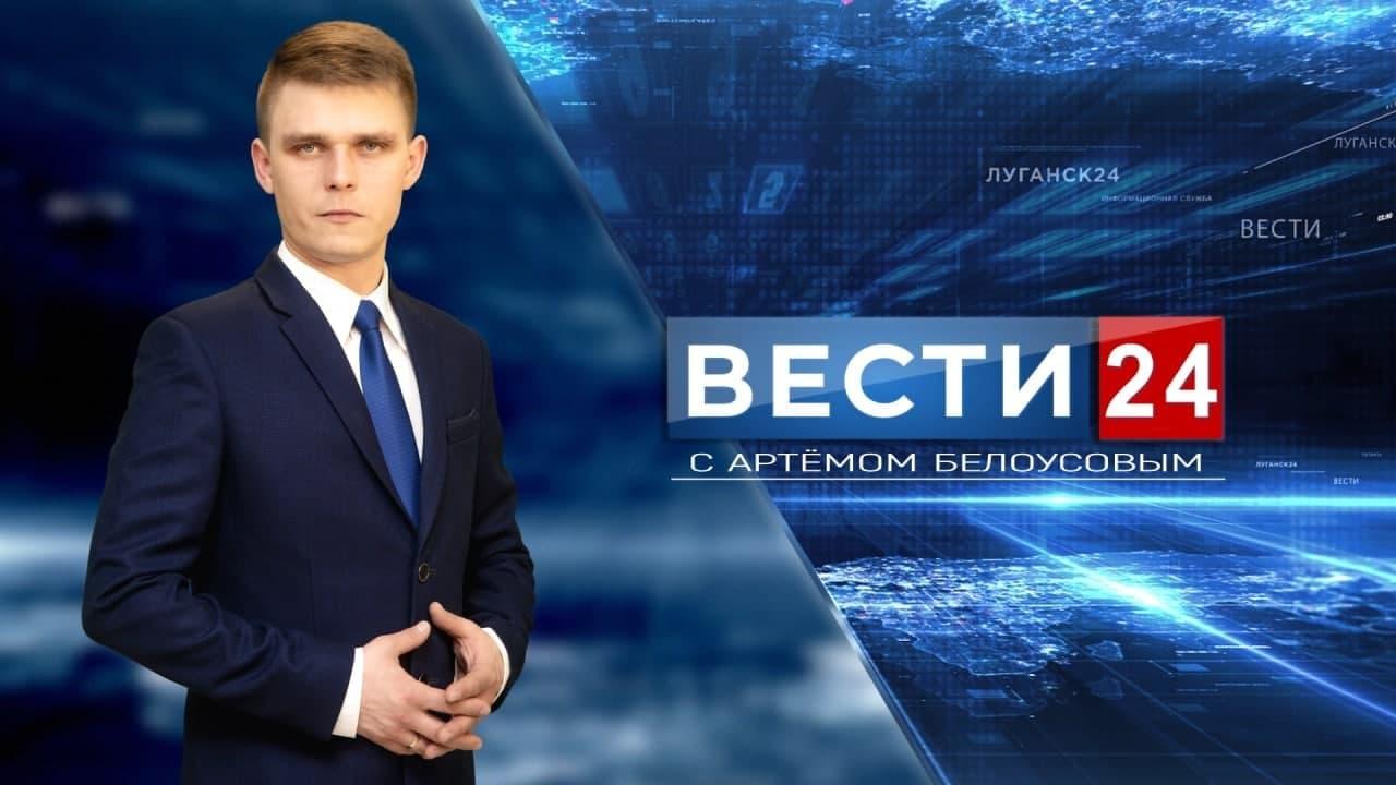 ГТРК ЛНР. Вести. 9 августа 2021 г. 6:00
