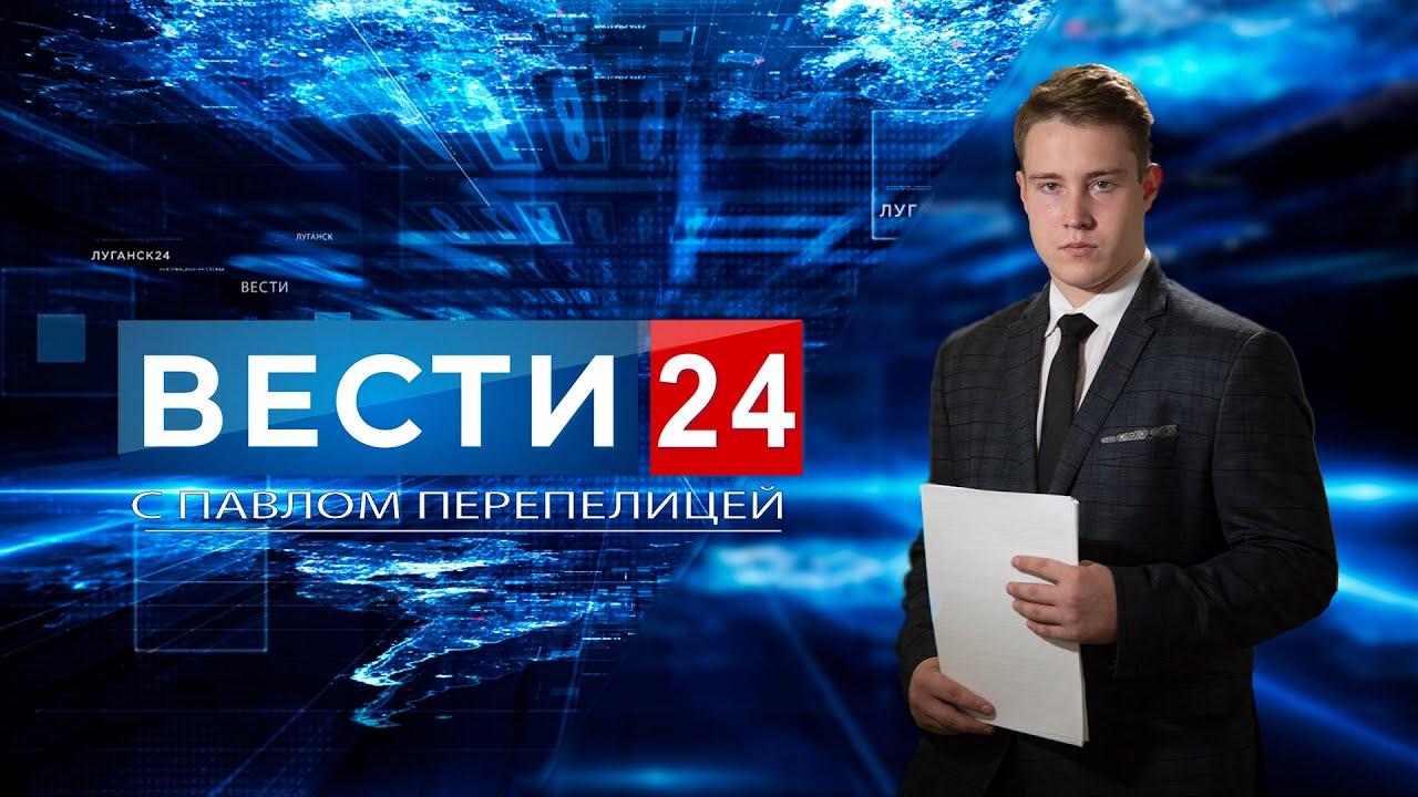 ГТРК ЛНР. Вести. 17 сентября 2021 г. 13:30